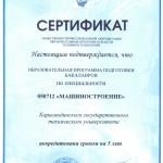 Сертификат АИОР0004