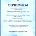сертификат АИОР
