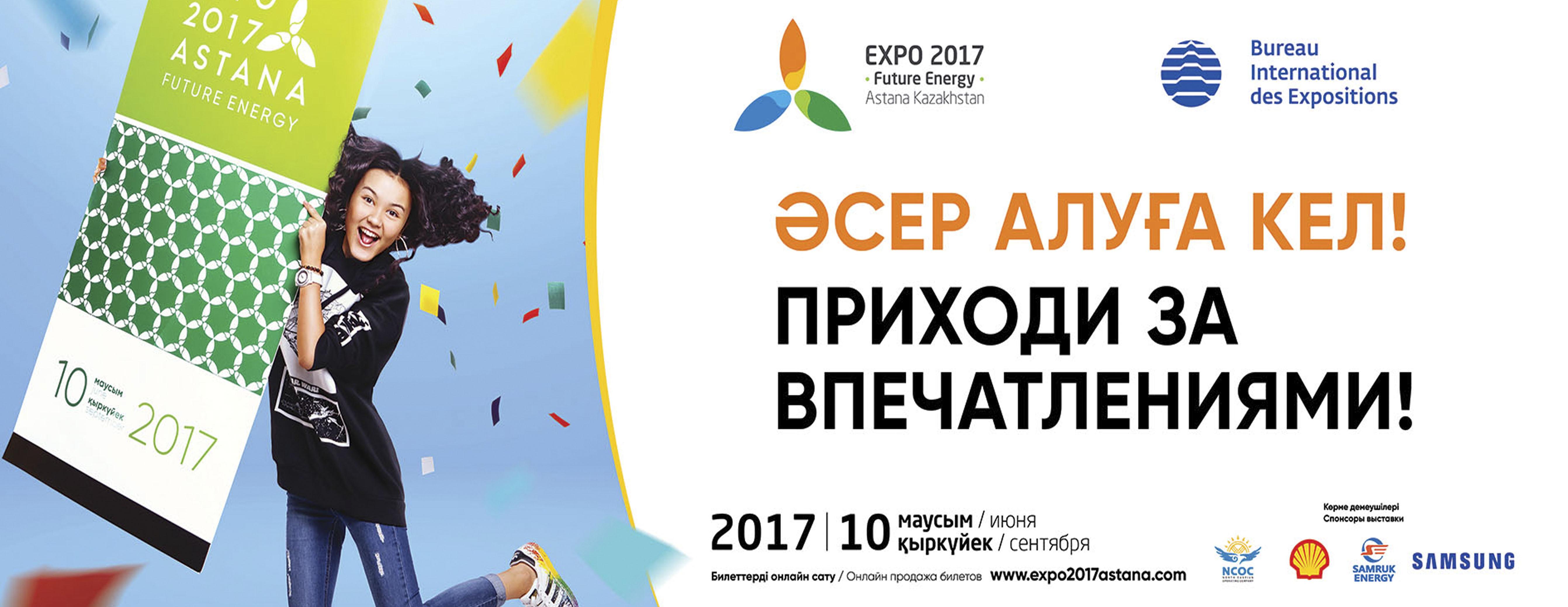 ЭКСПО-2017