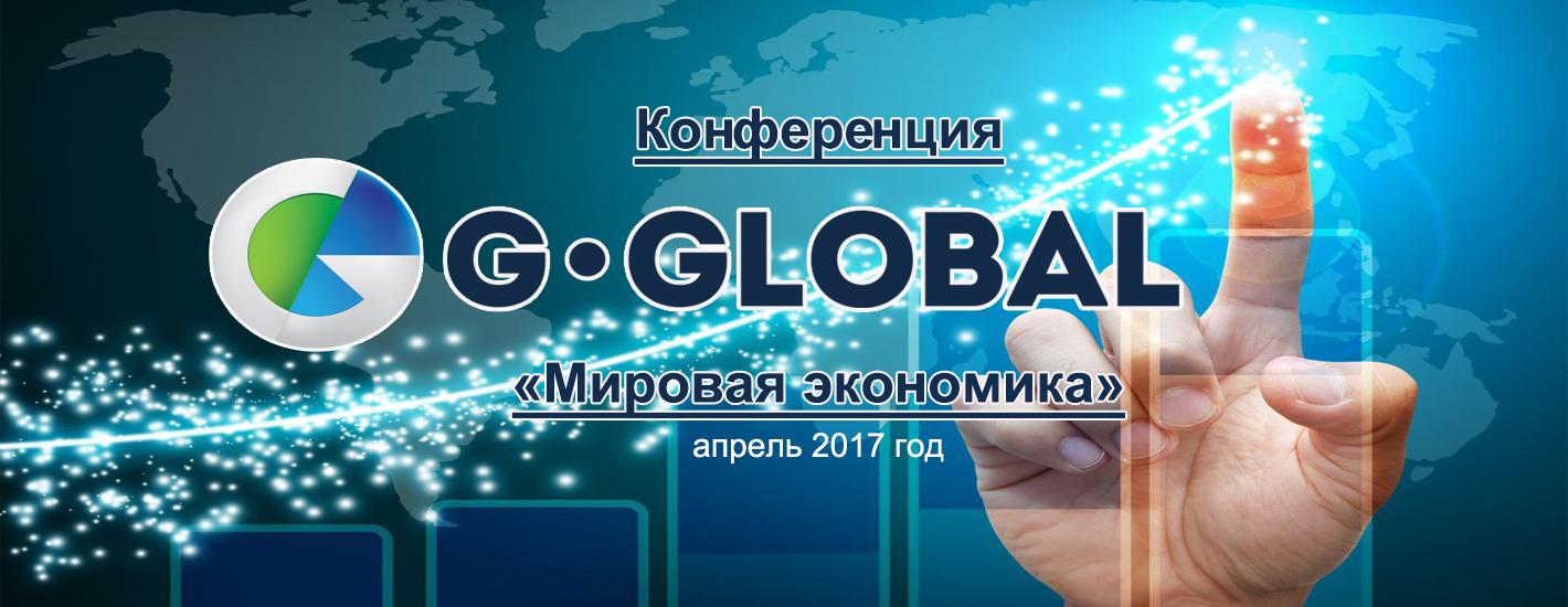 Оnline-конференция по теме «Мировая экономика»