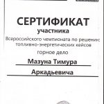 Мазун Т.А.