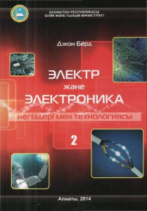 Аударманың авторлары: Маженов Н.А., Камбарова Ж.Т., Смакова Н.С.. (Ағылшын тілі)