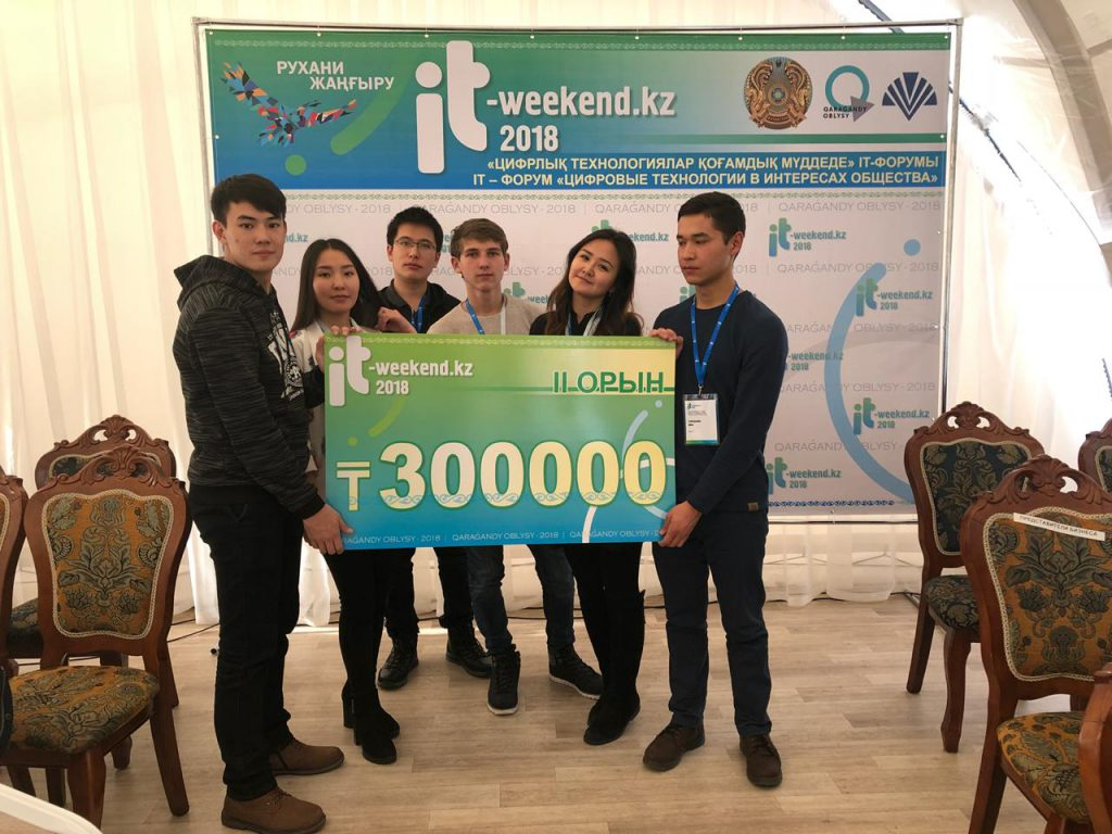 IT-форум, 2 место