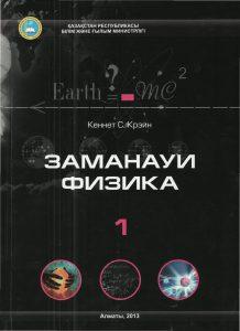 Аударманың авторлары: Маженов Н.А., Камбарова Ж.Т., Маженова О. (Ағылшын тілі)