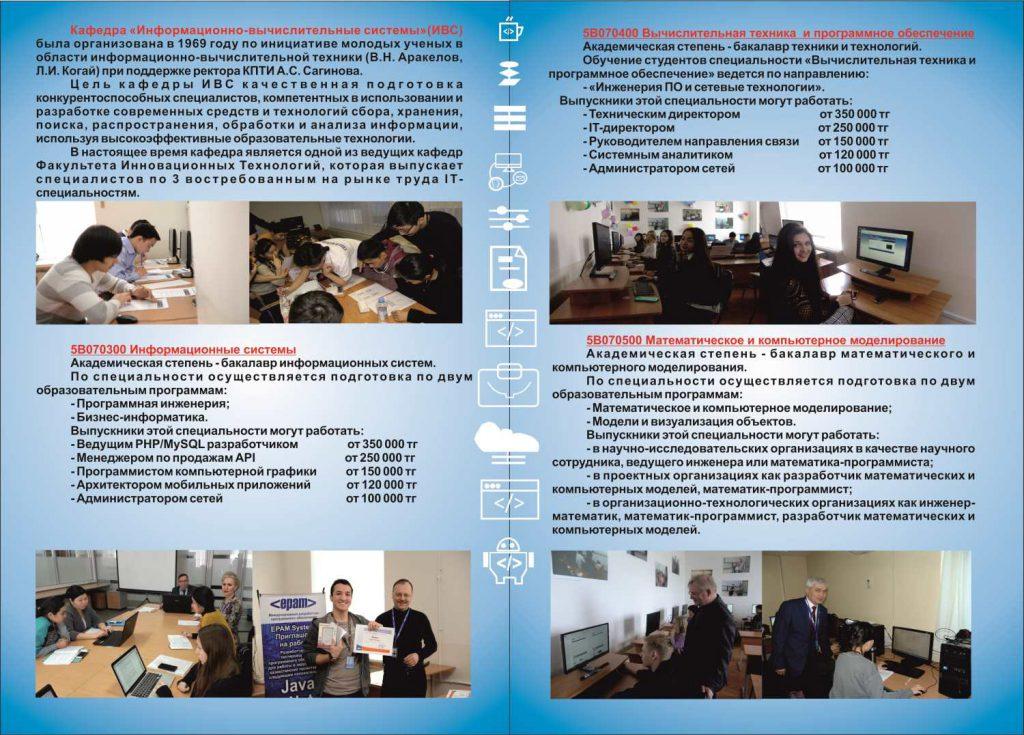 Кафедра «Информационно-вычислительные системы» (ИВС)