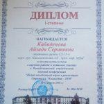 Диплом 1-степени Кабиденова Айзада студ конф 12-13 апрель 2018