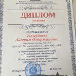 Диплом 1-степени Тылеубаева Айгерим студ конф 12-13 апрель 2018
