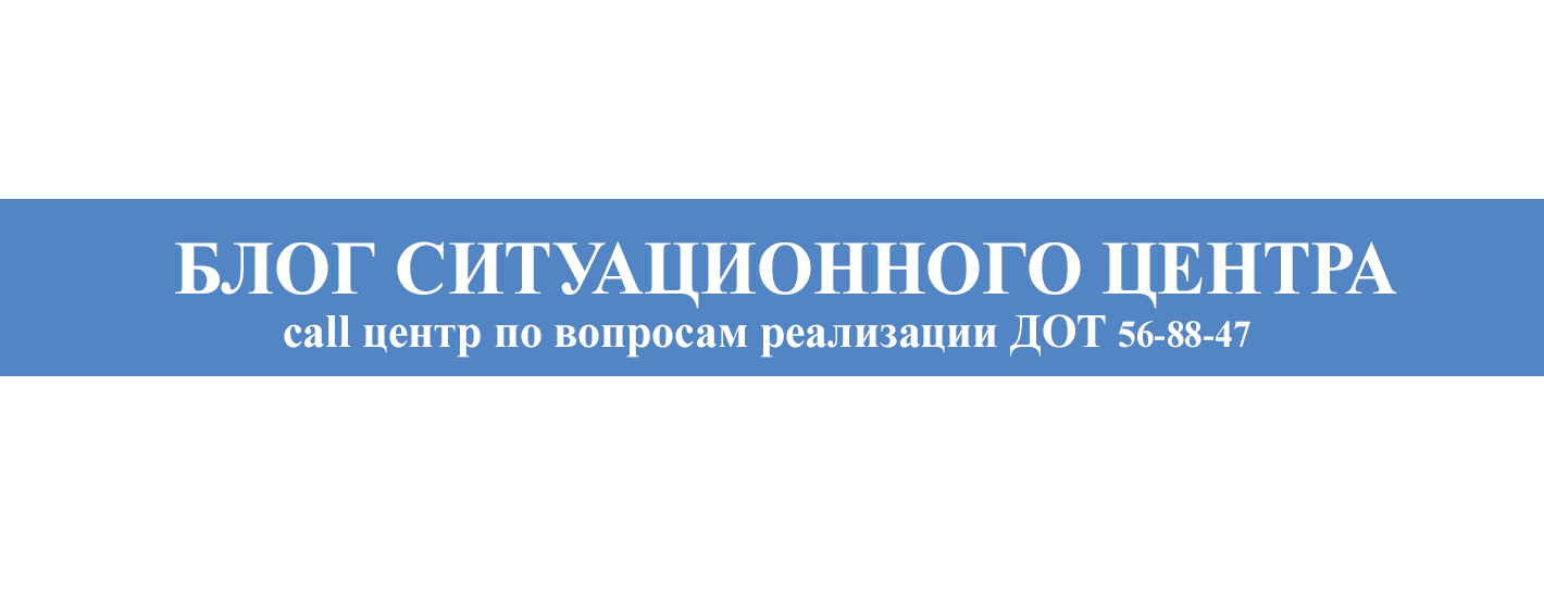 Оперативный штаб по ДОТ