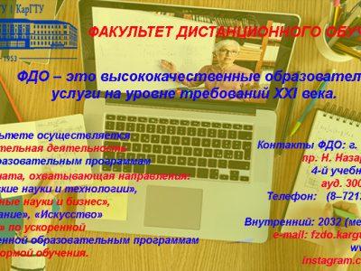 ФДОКарГТУ2020