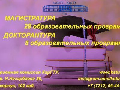МагистратураДокторантураКарГТУ2020