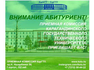 Приглашение в КарГТУ2020
