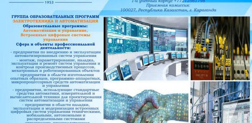 ОП на сайт Автоматизация