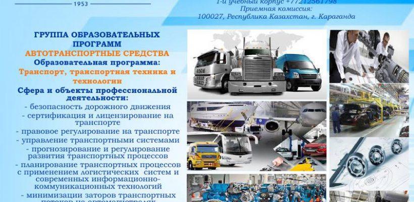 ОП на сайт Авторанспортные средства