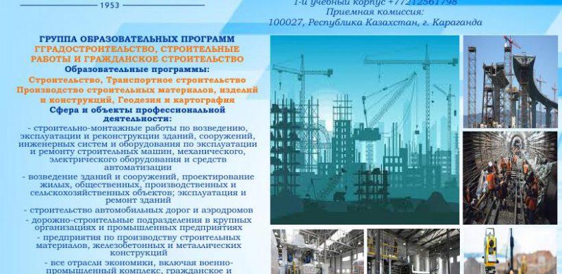 ОП на сайт Градостроительство