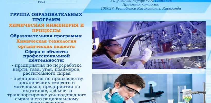 ОП на сайт Хим инженерия