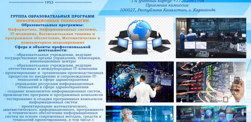ОП на сайт Информац технологии
