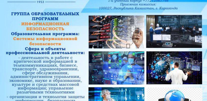 ОП на сайт Информационная безопасность