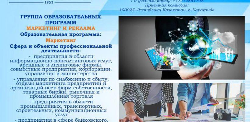 ОП на сайт Маркетинг