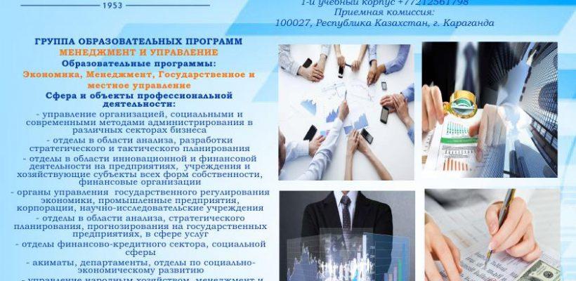 ОП на сайт Менеджмент