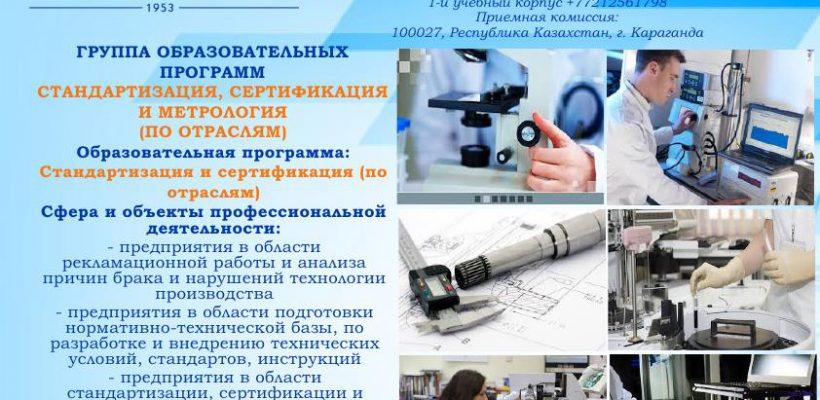 ОП на сайт Стандартизация