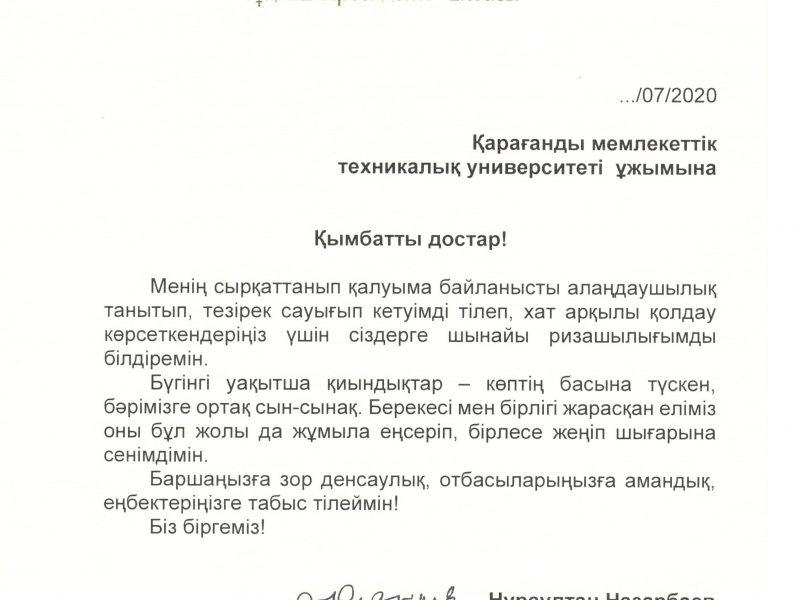 Письмо Елбасы