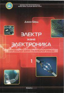 Авторы перевода: Маженов Н.А., Смирнов Ю.М., Маженова О.  (английский язык)
