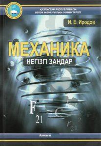 Авторы перевода: Маженов Н.А., Смирнов Ю.М., Кенжин Б.М. ( русский язык)
