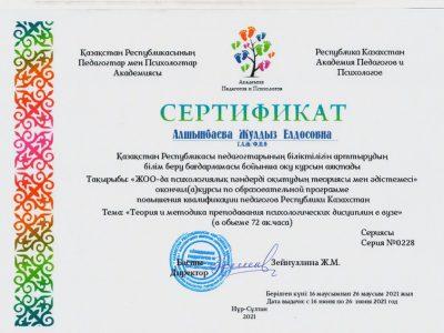 Сертификат Алшынбаева