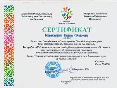Сертификат Байжуманова