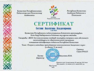 Сертификат Готтинг