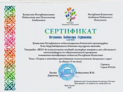 Сертификат Исмакова