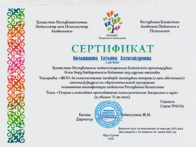 Сертификат Колышкина
