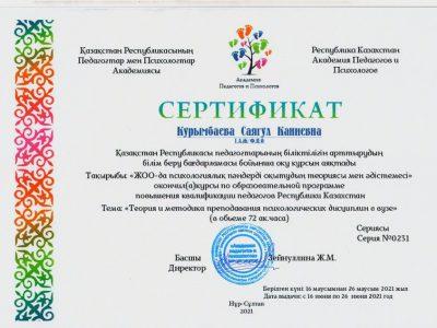 Сертификат Курымбаева
