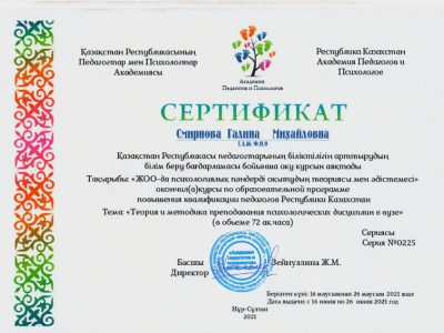 Сертификат Смирнова