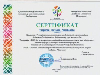 Сертификат Ударцева