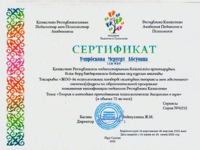 Сертификат Умирбекова