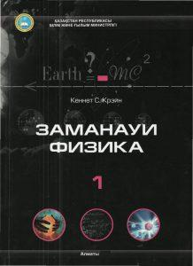 Авторы перевода: Маженов Н.А., Камбарова О. (английский язык)